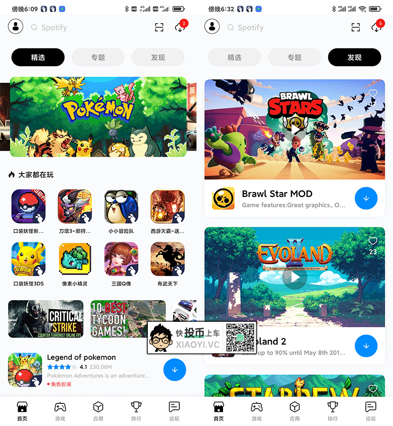 资源超丰富的「应用市场」支持安卓/iOS双平台 第1张