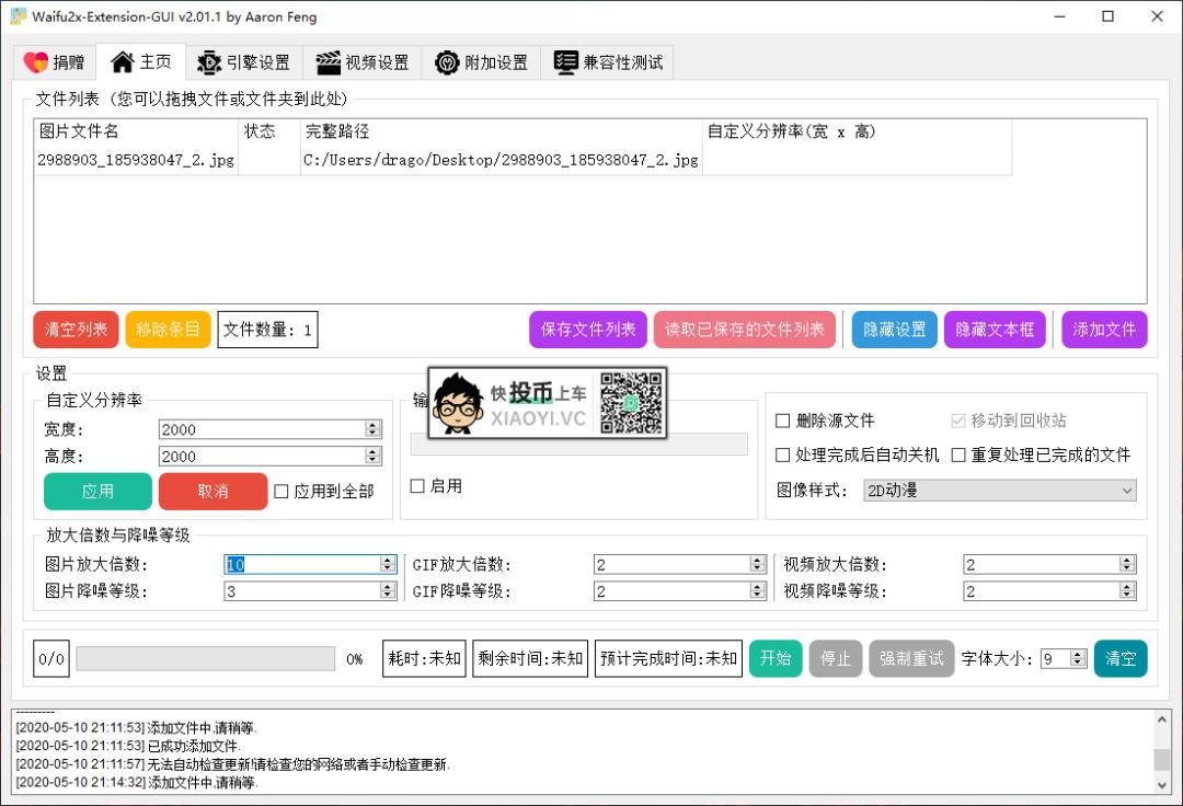 视频、GIF表情包、图片无损放大软件「Waifu2x-Extension-GUI」 第1张