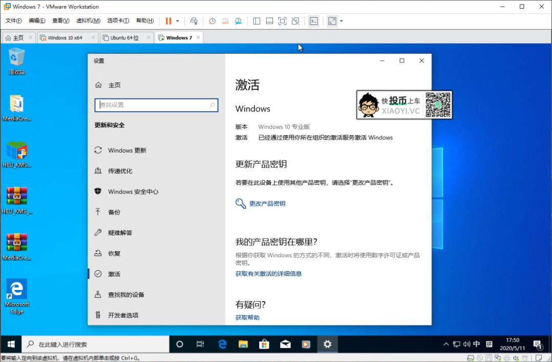 微软福利!速度白嫖正版「Windows 10」 第3张