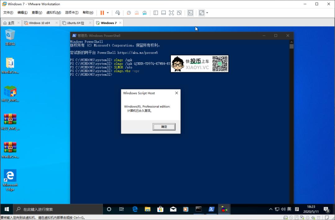 微软福利!速度白嫖正版「Windows 10」 第5张