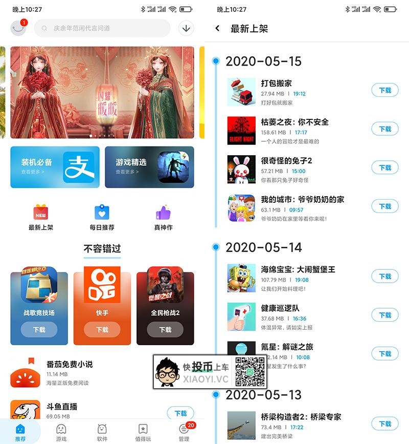 节操满满的安卓「应用商店」超多福利游戏下载 第1张