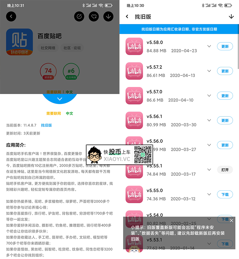节操满满的安卓「应用商店」超多福利游戏下载 第2张