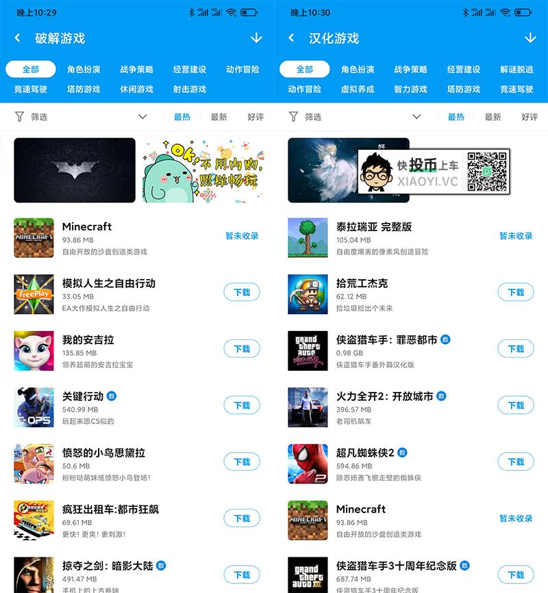节操满满的安卓「应用商店」超多福利游戏下载 第4张