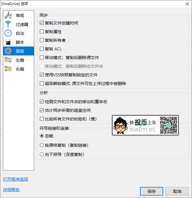使用「GoodSync」自动同步备份资料到「OneDrive」网盘 第9张