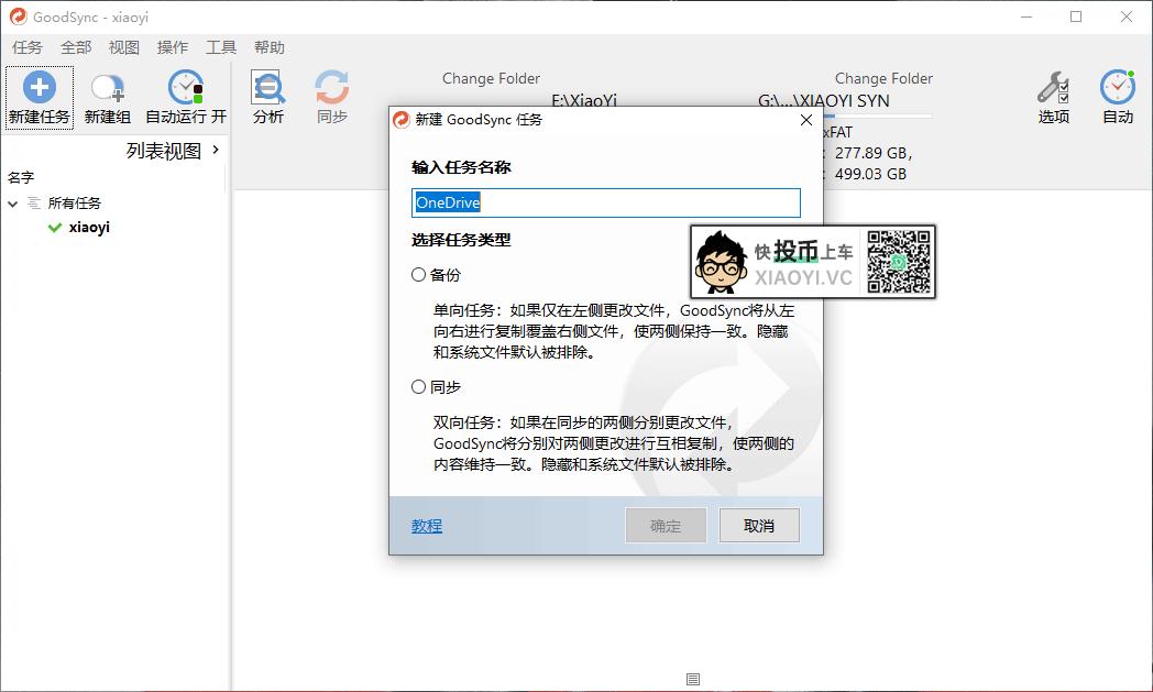 使用「GoodSync」自动同步备份资料到「OneDrive」网盘 第1张