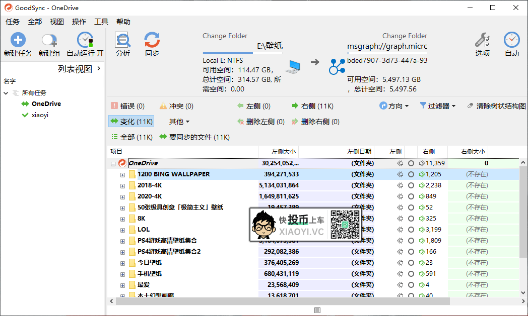 使用「GoodSync」自动同步备份资料到「OneDrive」网盘 第5张