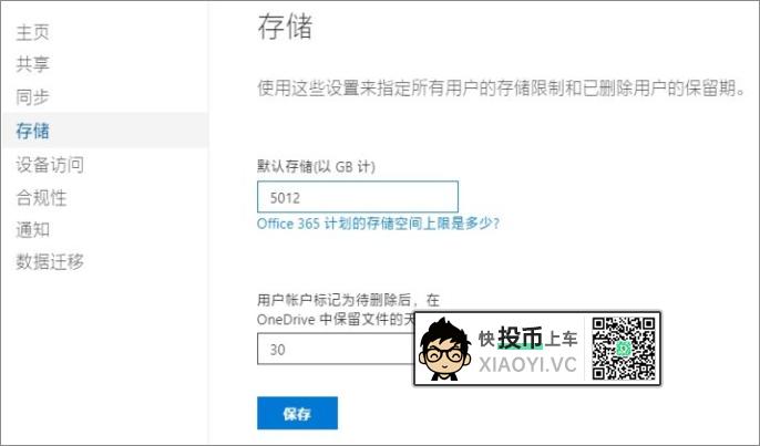 解决微软E5账号无法设置「OneDrive」容量 第1张