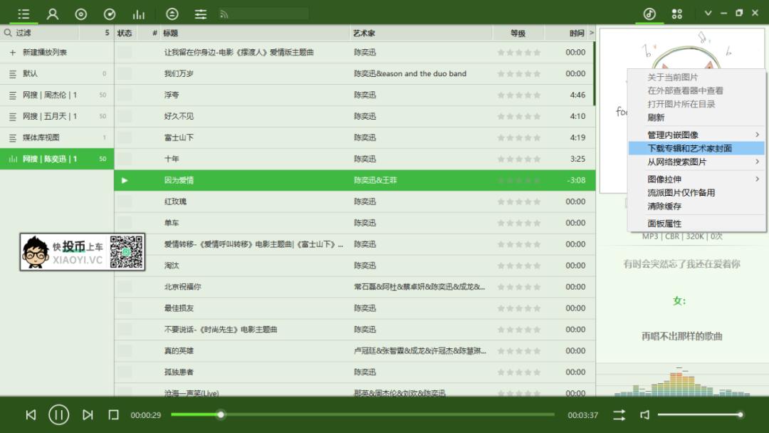 发烧友顶级播放器终于支持「在线音乐」播放和下载了 第8张