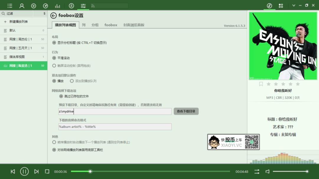发烧友顶级播放器终于支持「在线音乐」播放和下载了 第9张