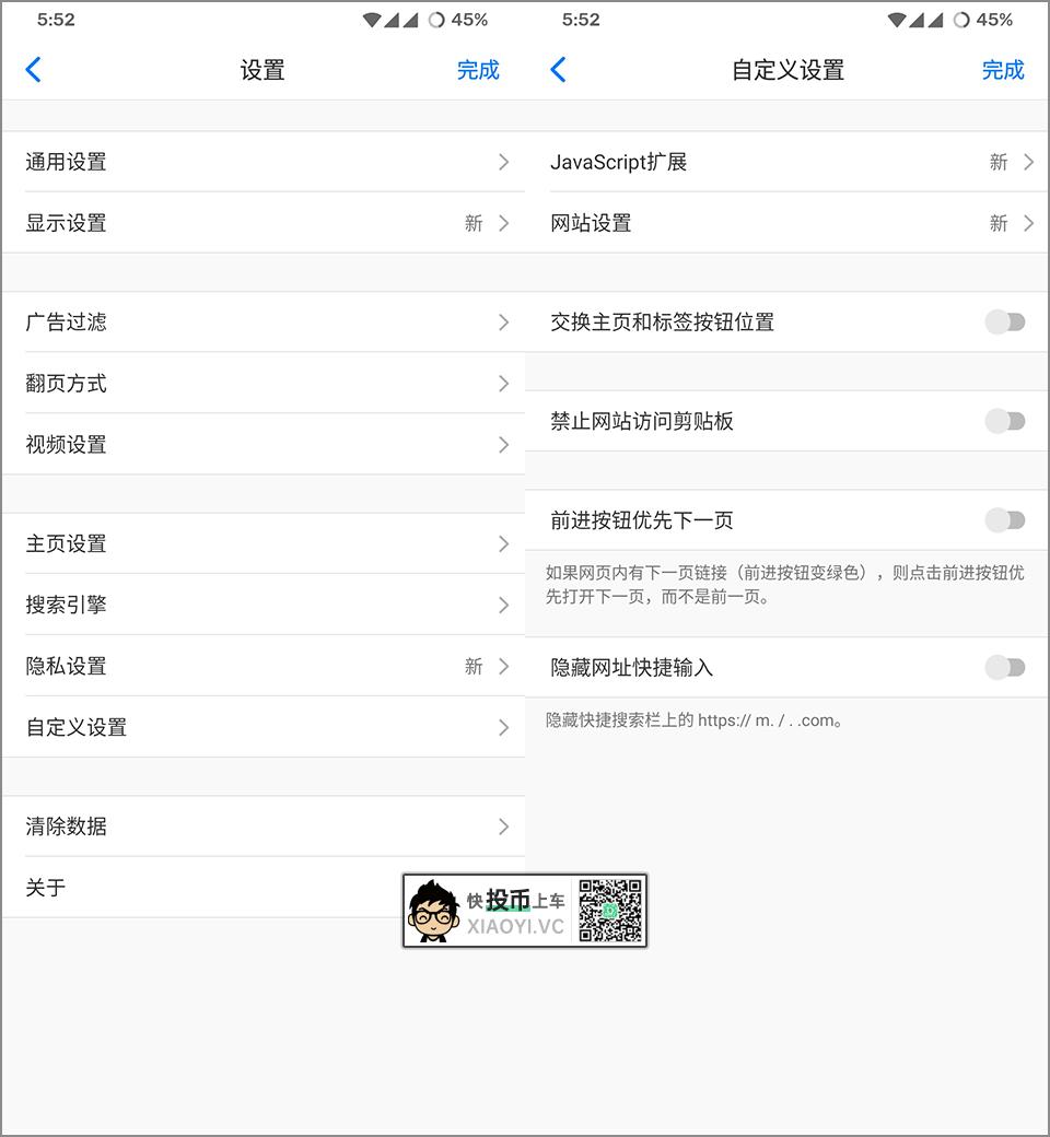 iOS 排行榜第一的浏览器「Alook」已经有安卓版了 第9张