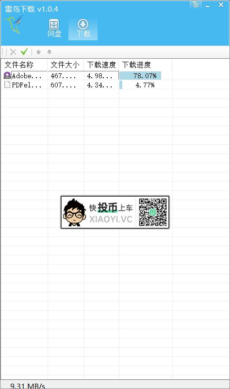 全新度盘下载工具「雷鸟下载」实测速度 65.81 MB/s 第3张