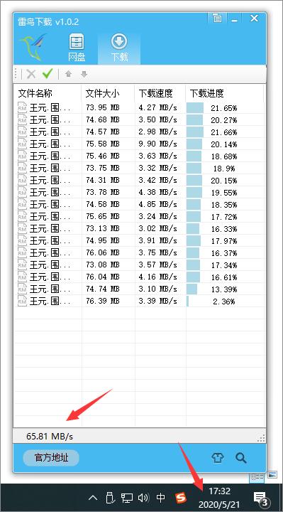 全新度盘下载工具「雷鸟下载」实测速度 65.81 MB/s 第4张