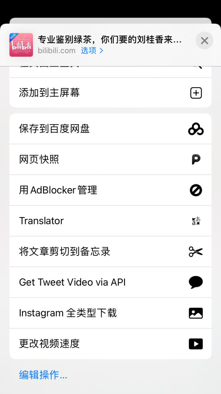 iPhone手机如何调整safari网页视频播放速度 第1张