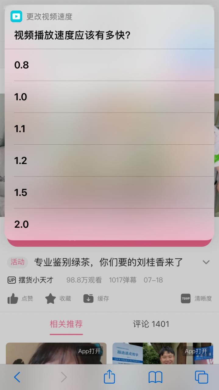 iPhone手机如何调整safari网页视频播放速度 第2张