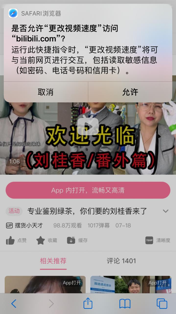iPhone手机如何调整safari网页视频播放速度 第3张