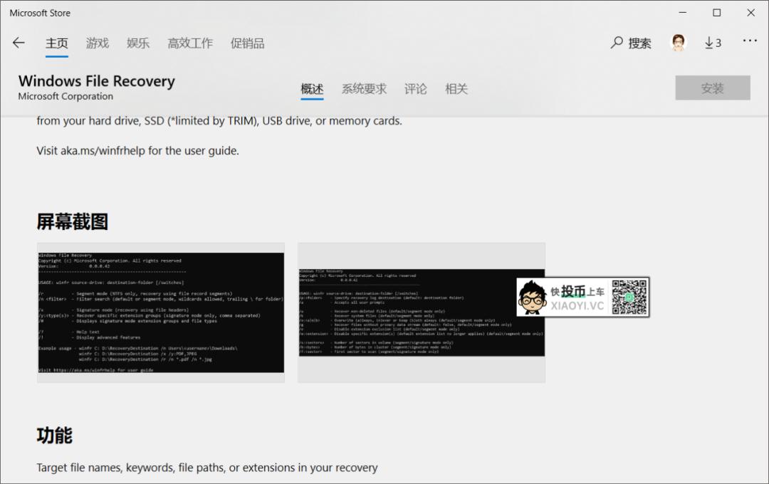 误删文件?试试微软免费数据恢复软件「Windows File Recovery」 第1张