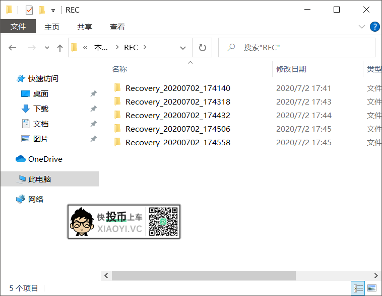 误删文件?试试微软免费数据恢复软件「Windows File Recovery」 第3张