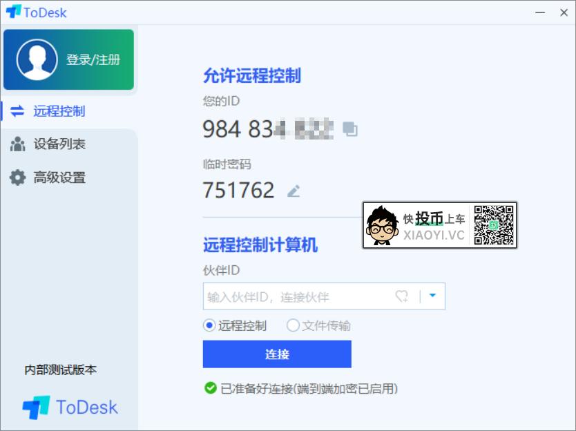 国产牛X免费远程控制软件,吊打「TeamViewer」 第1张