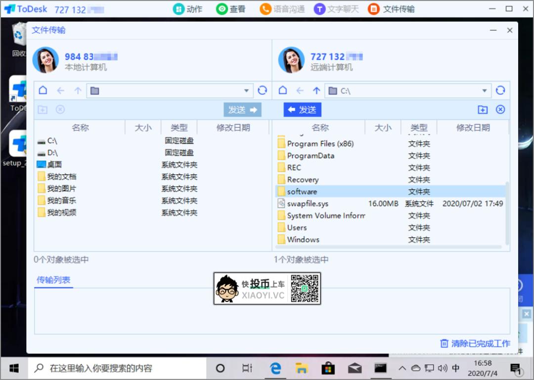 国产牛X免费远程控制软件,吊打「TeamViewer」 第3张