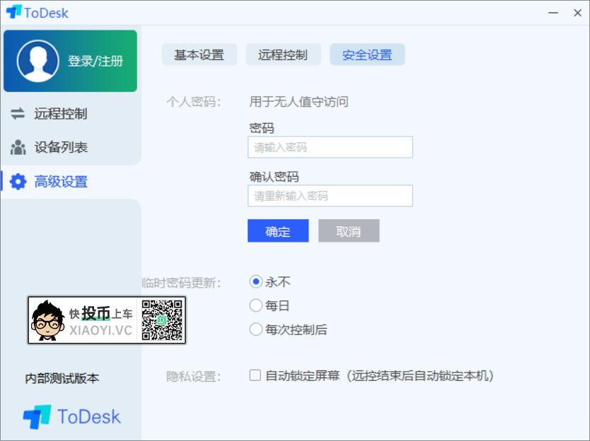 国产牛X免费远程控制软件,吊打「TeamViewer」 第4张