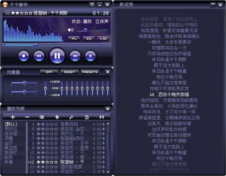 发烧友顶级播放器终于支持「在线音乐」播放和下载了 第2张