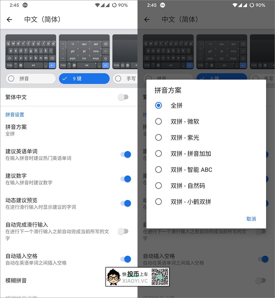 目前比较满意的手机输入法方案:Gboard + 搜狗词库 第1张