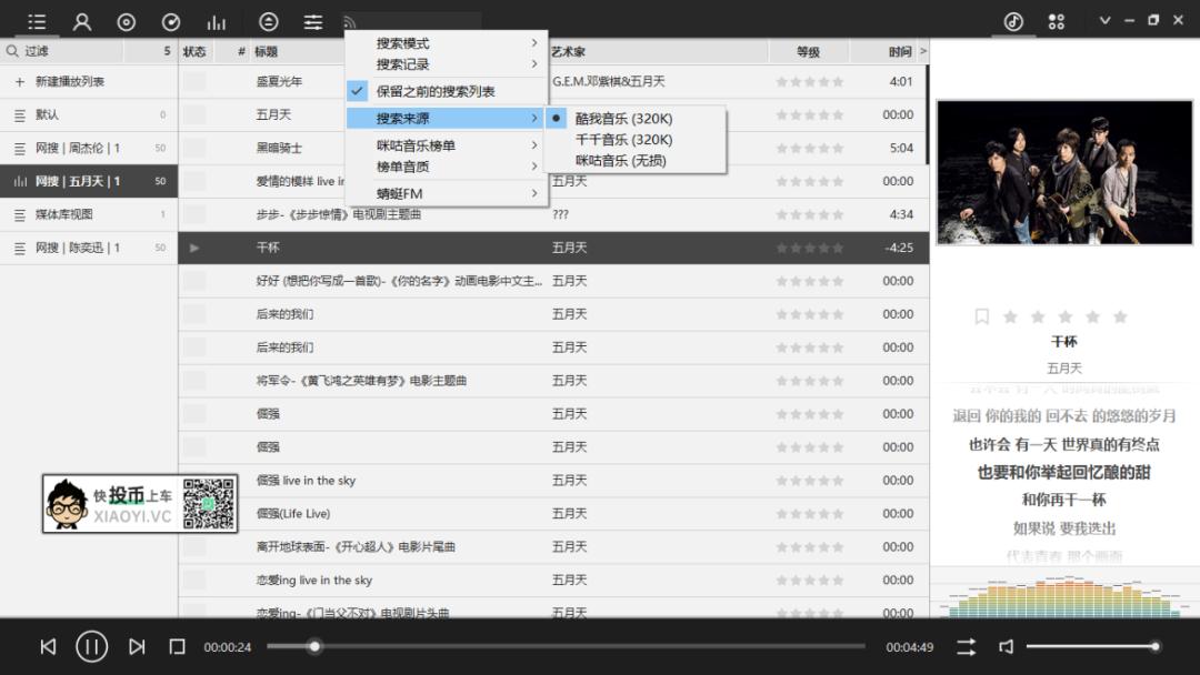 发烧友顶级播放器终于支持「在线音乐」播放和下载了 第6张