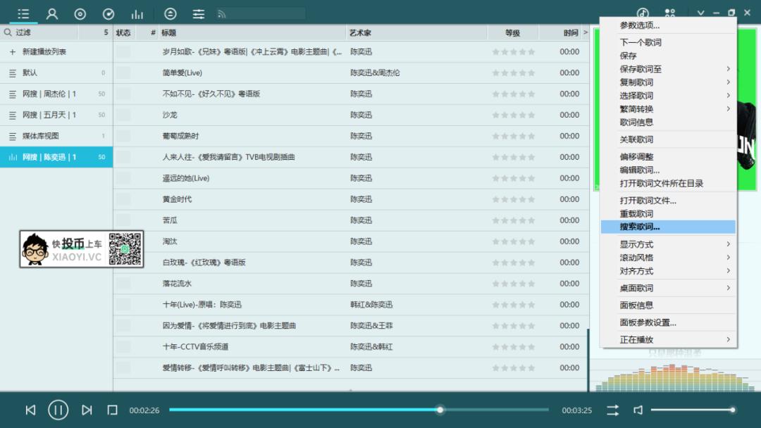 发烧友顶级播放器终于支持「在线音乐」播放和下载了 第7张