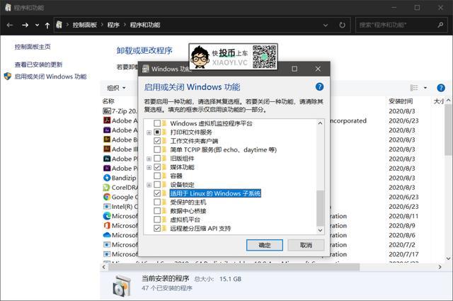 让 Windows 10 支持运行 Linux 程序 第2张