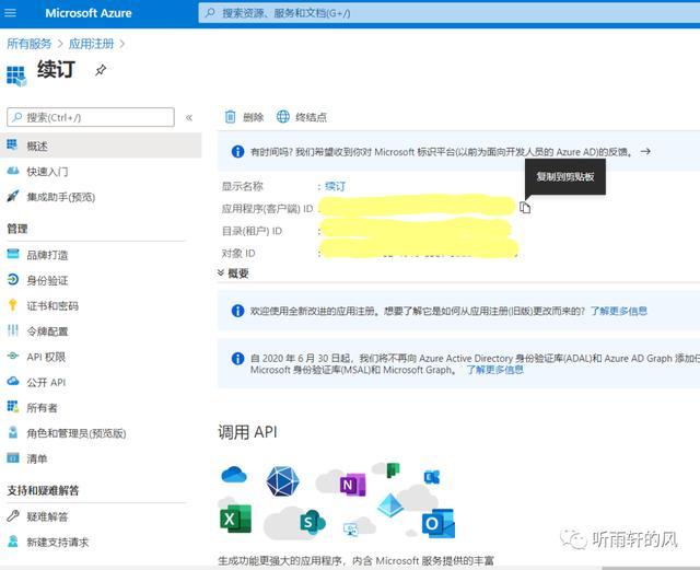 Microsoft 365 开发版e5账户 续订教程 第10张