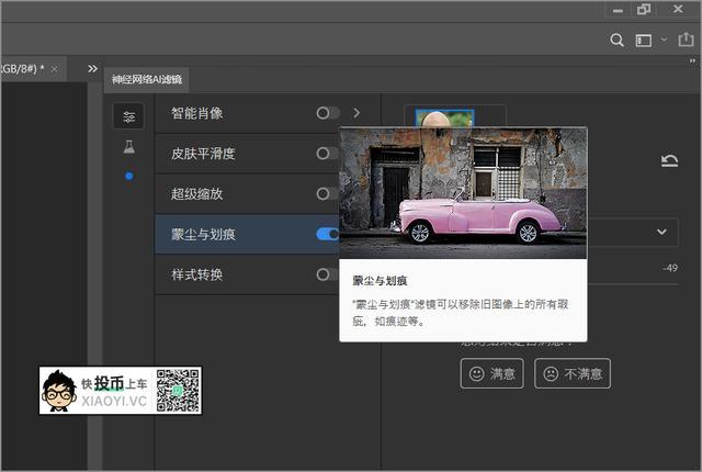 PhotoShop 2021 测试版体验:人人都可以是PS大神 第12张