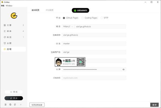 利用微软的「GitHub」免费搭建个人博客网站 第12张
