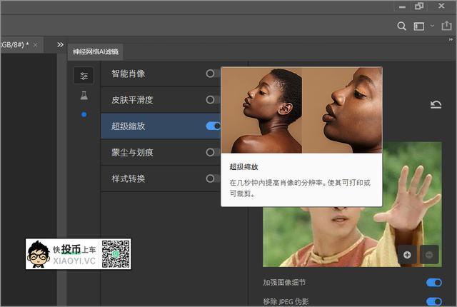 PhotoShop 2021 测试版体验:人人都可以是PS大神 第11张