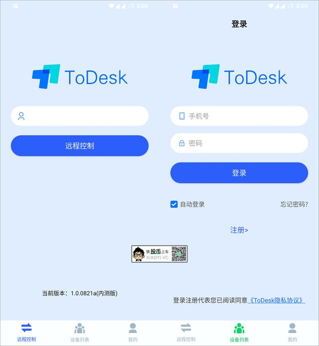 TeamViewer的代替品 - 免费远程控制「ToDesk」安卓版发布 第3张