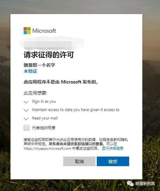 Microsoft 365 开发版e5账户 续订教程 第11张