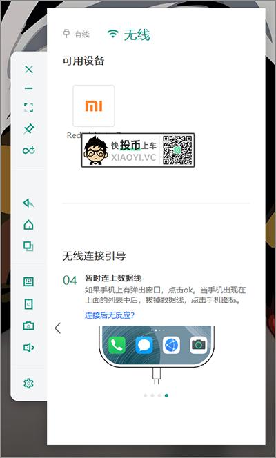 支持 iOS / 安卓跨平台「多屏协同」软件,不限制设备 第3张