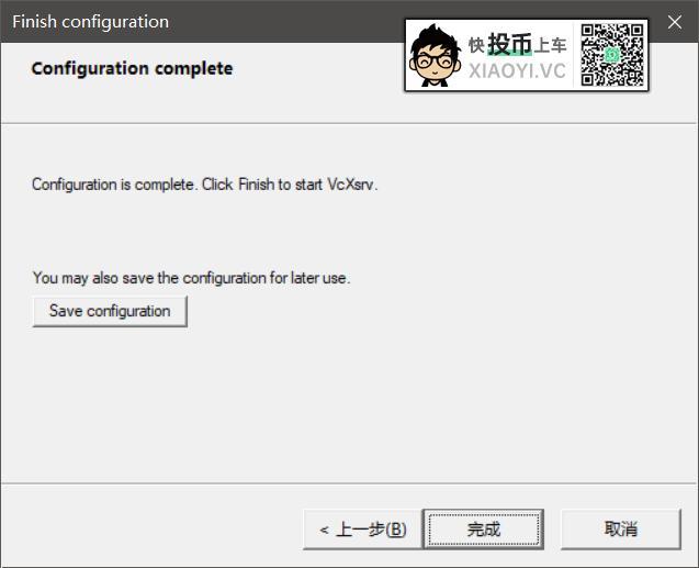 让 Windows 10 支持运行 Linux 程序 第11张