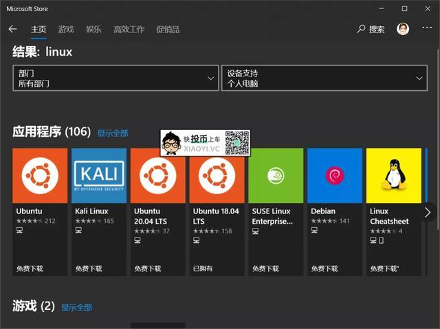 让 Windows 10 支持运行 Linux 程序 第1张