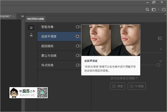 PhotoShop 2021 测试版体验:人人都可以是PS大神 第10张