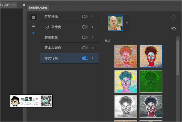 PhotoShop 2021 测试版体验:人人都可以是PS大神 第13张