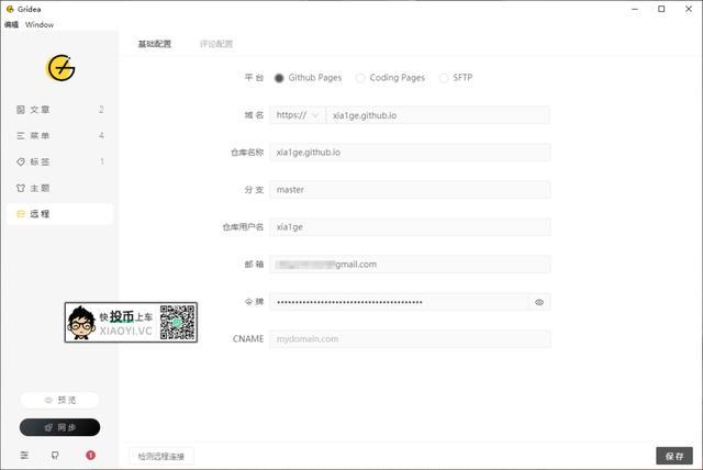利用微软的「GitHub」免费搭建个人博客网站 第8张