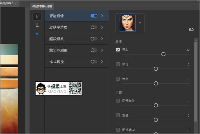 PhotoShop 2021 测试版体验:人人都可以是PS大神 第7张
