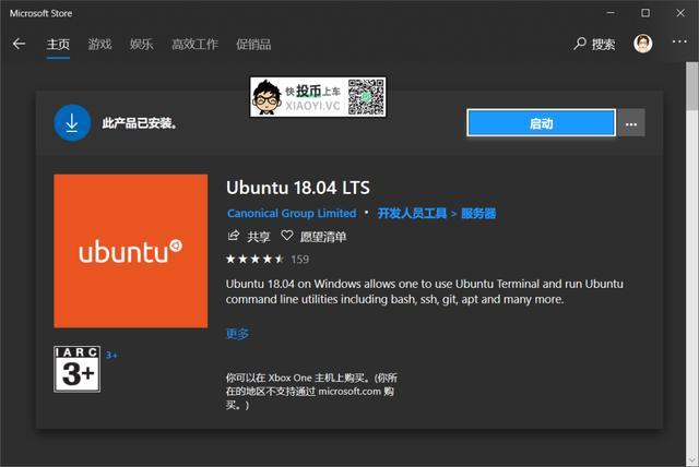 让 Windows 10 支持运行 Linux 程序 第3张