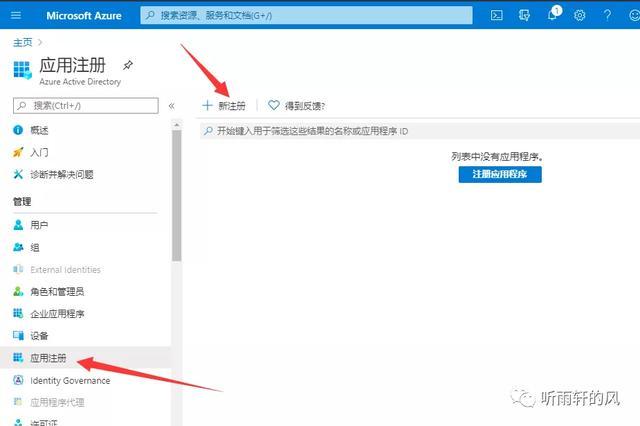 Microsoft 365 开发版e5账户 续订教程 第3张