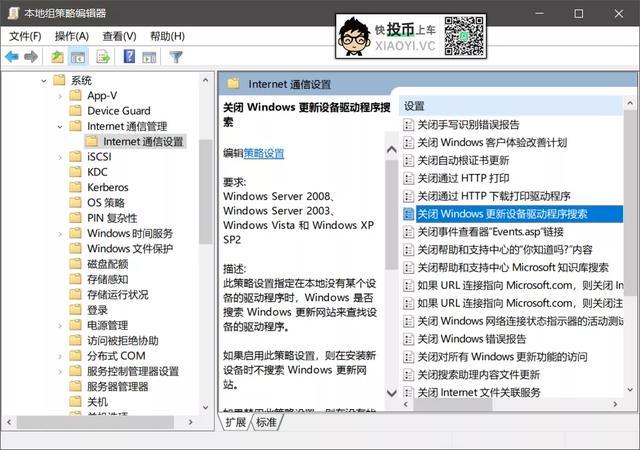 关闭「Windows 10」这些功能,或许能解决部分BUG 第8张
