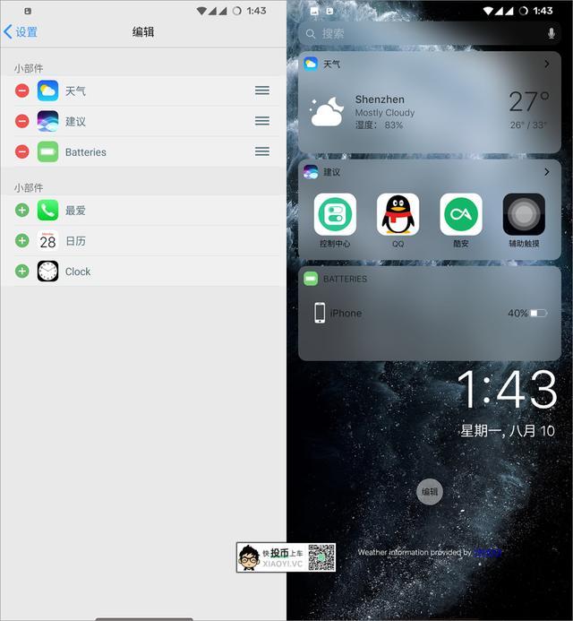 任何安卓手机都可以体验苹果