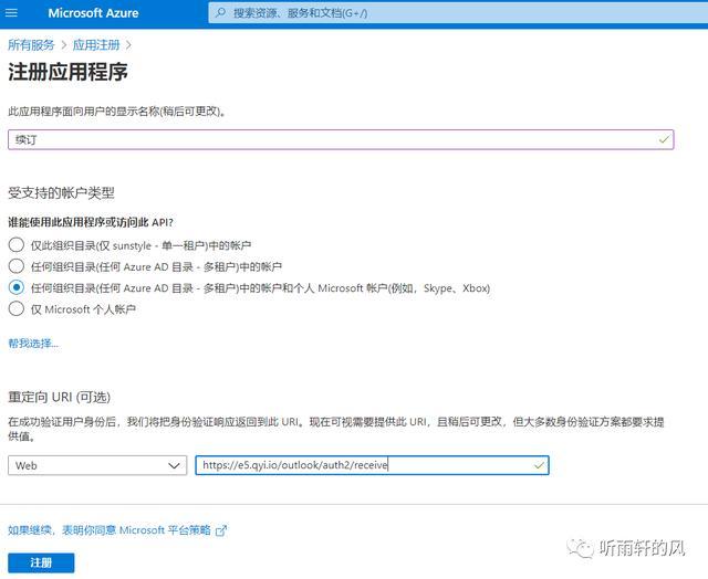 Microsoft 365 开发版e5账户 续订教程 第4张