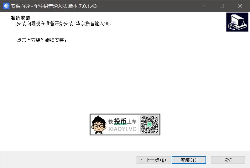 爷青回:体验全新「华宇拼音输入法」纯净无广告 第3张