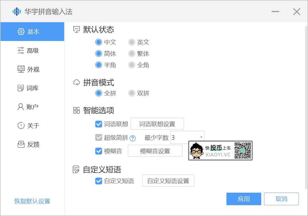 爷青回:体验全新「华宇拼音输入法」纯净无广告 第6张