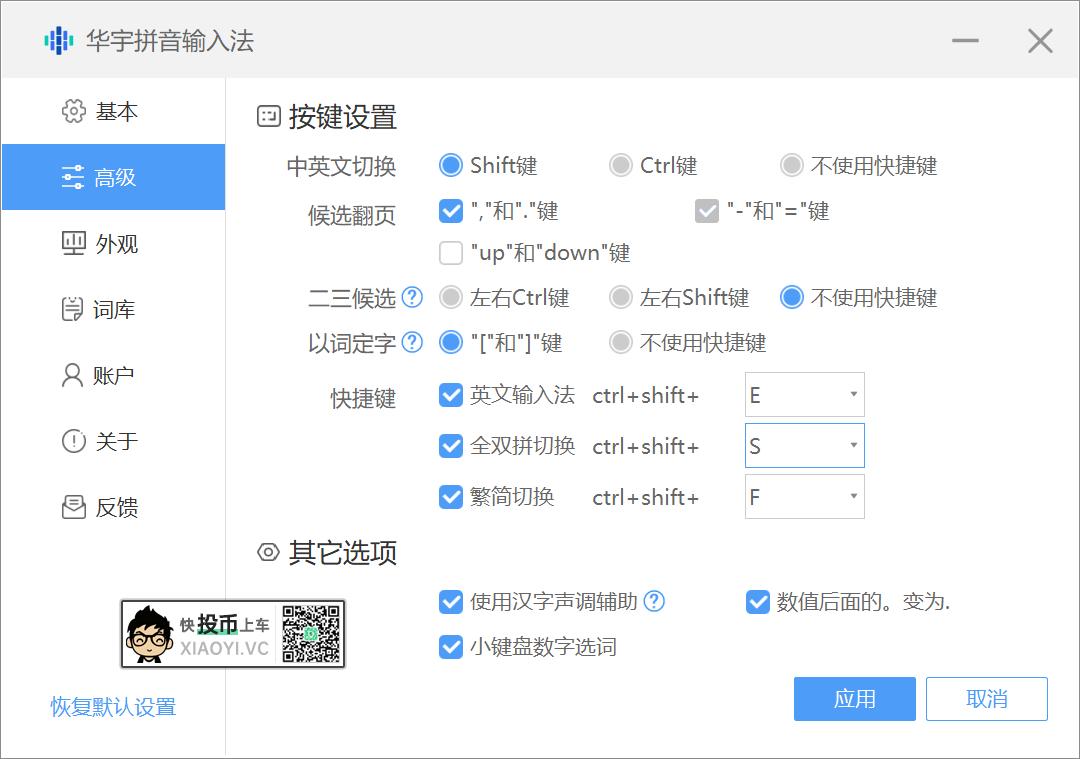 爷青回:体验全新「华宇拼音输入法」纯净无广告 第7张